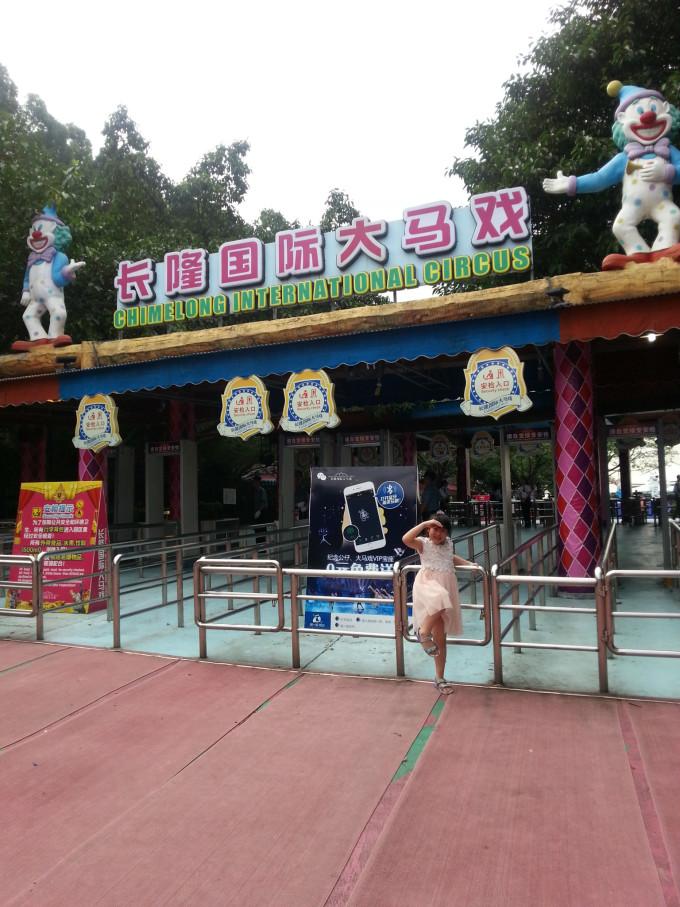 广州长隆国际大马戏+长隆野生动物园+珠海长隆海洋