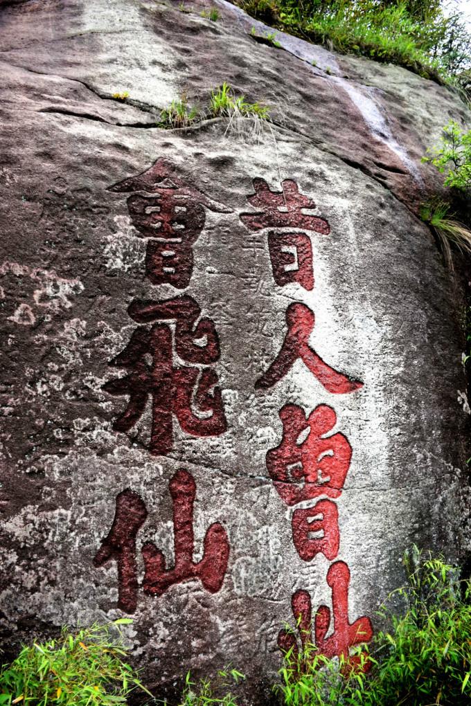衡山风景游览图