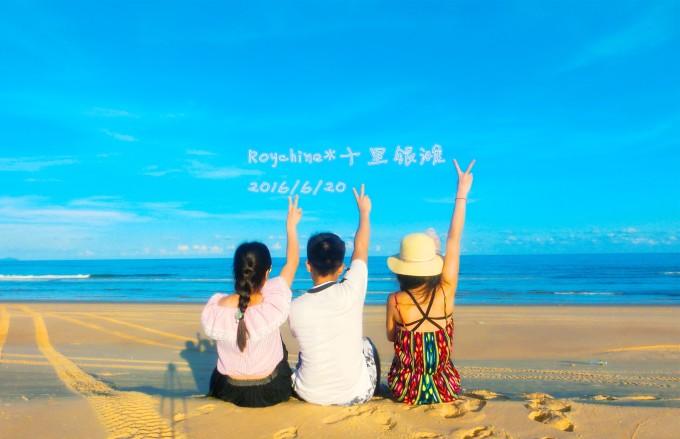 六月,我与大海相约#(阳江海陵岛*十里银滩之3日2夜游